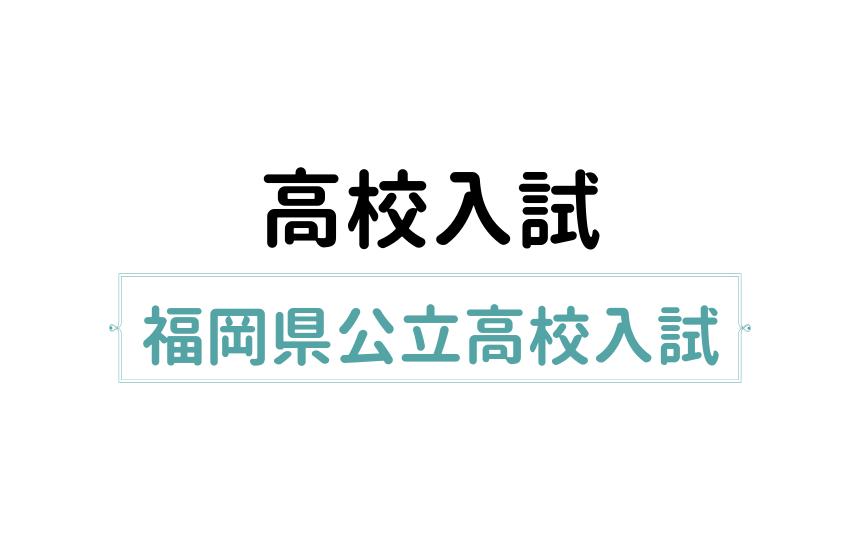 福岡 市 公立 高校 合格 発表