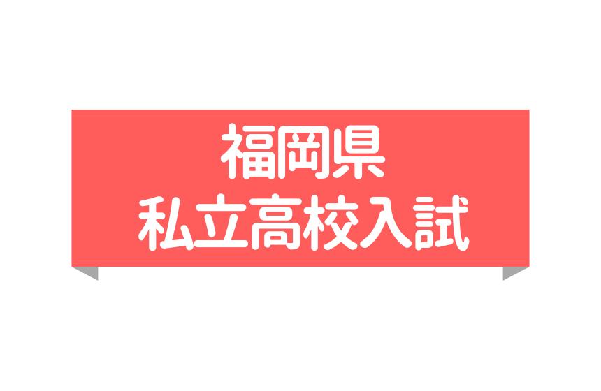 私立 高校 倍率 福岡 2021 県