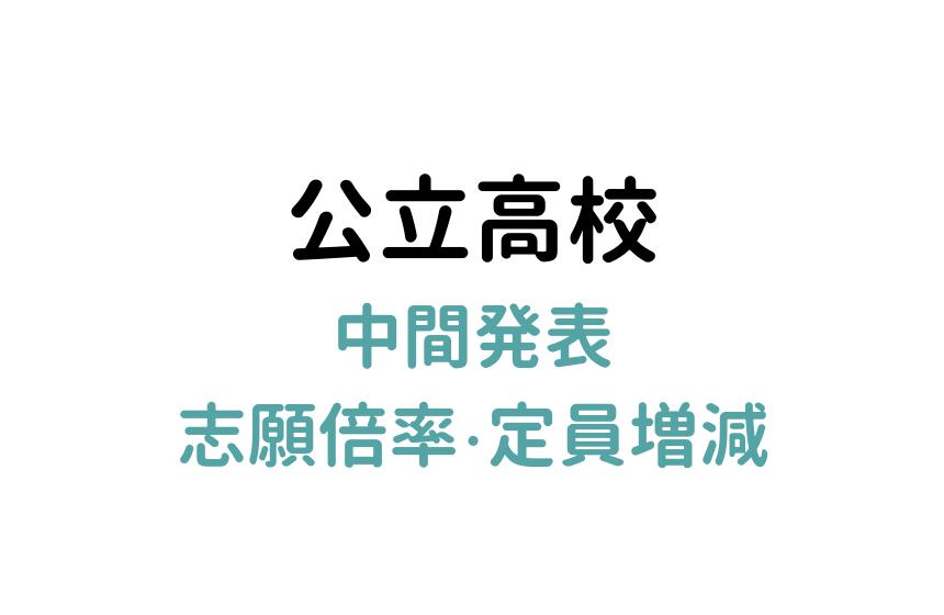 倍率 北海道 2021 発表 高校 中間