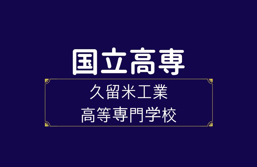 久留米 工業 高等 専門 学校