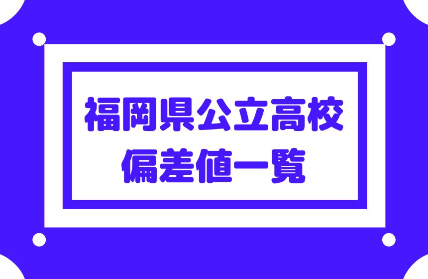 福岡 公立 高校 倍率 2021